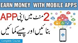 How To Earn Money With Apps|Create Android App Without Coding|Part 3 in Urdu/Hindi