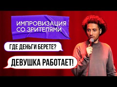 Импровизация Москва. КВЗЧВЗ? / StandUp/Дмитрий Романов