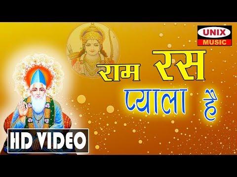 राम रस प्याला है | Ram Ras Payala Hai | Lattest Kabeer Bhajan 2018 |   Bheru Singh Chouhan