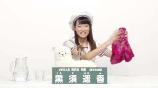AKB48 49thシングル 選抜総選挙 アピールコメント AKB48 研究生 黒須遥...