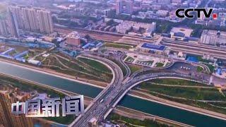 [中国新闻] 南水北调中线累计向北输水300亿立方米 | CCTV中文国际
