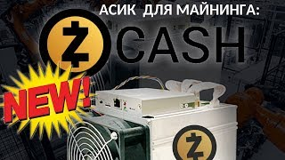 Новый Асик Antminer Z9 под майнинг ZCASH. Майнингу ZCASH на GPU скоро конец?