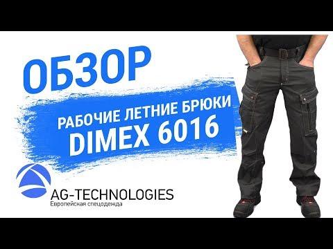 Рабочие легкие брюки Dimex 6016