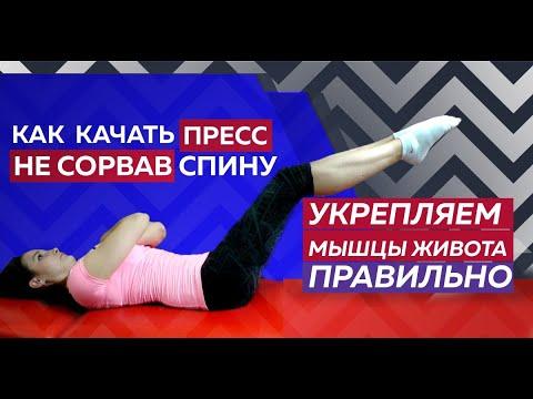 Укрепляем мышцы живота без риска травматизации.