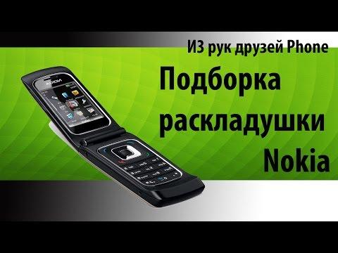 Подборка раскладушек Nokia