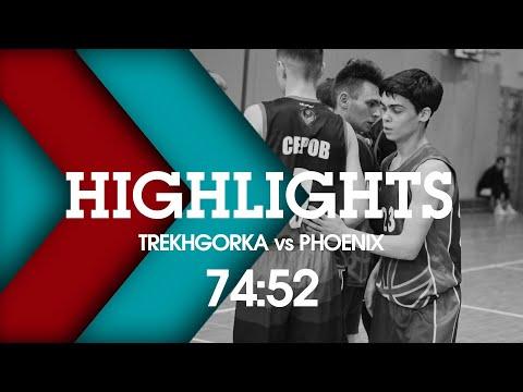 ЛЮБО 2020/21 Полуфинал  TREKHGORKA   PHOENIX