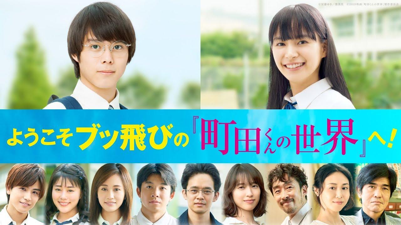 Live-Action The World of Machida-kun Film's Teaser Video Highlights