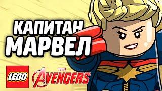 LEGO Marvel's Avengers Прохождение - КАПИТАН МАРВЕЛ