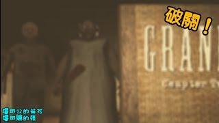 【恐怖阿嫲|GRANNY 2】破關!電擊槍屌虐兩位老夫妻,射爆他們的...(精華)