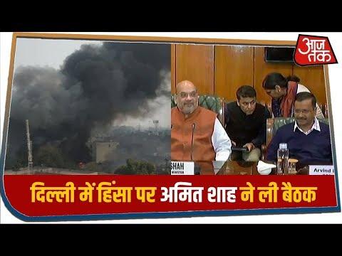 दिल्ली में भड़के हिंसा पर Amit Shah ने ली बैठक, हिंसा वालों इलाकों में भारी सुरक्षाबल की तैनाती