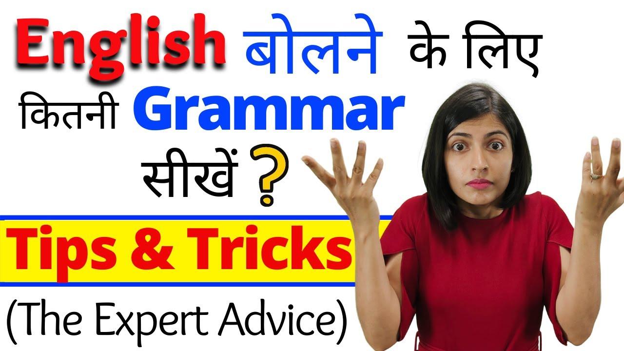 कितनी Grammar आनी चाहिए, English बोलने के लिए? | Tips and Tricks to Learn English by Kanchan Keshari