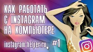 Продвижение - Online instagram сервис для управления инстаграм на компьютере