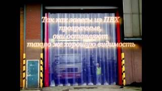 видео Пленочные полосовые завесы