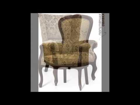 Кресла каминные амадей