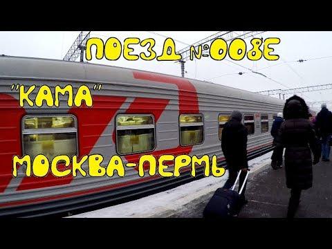 """Поездка на поезде №008Е Москва-Пермь """"Кама"""""""