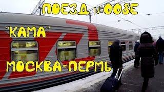Поездка на поезде №008Е Москва-Пермь