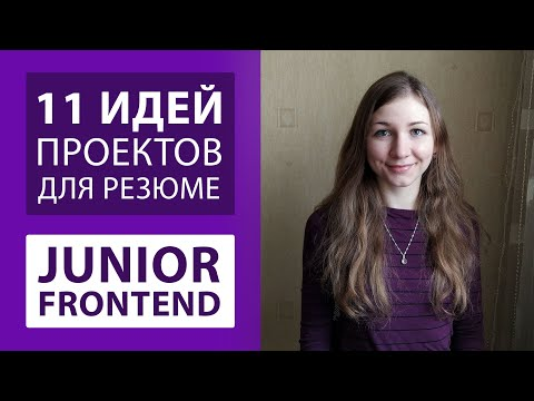 Junior фронтенд-разработчик: 11 идей простых проектов для резюме