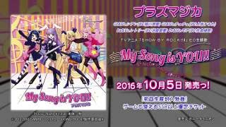 TVアニメ「SHOW BY ROCK!!#」ED主題歌「My Song is YOU !!」 試聴動画