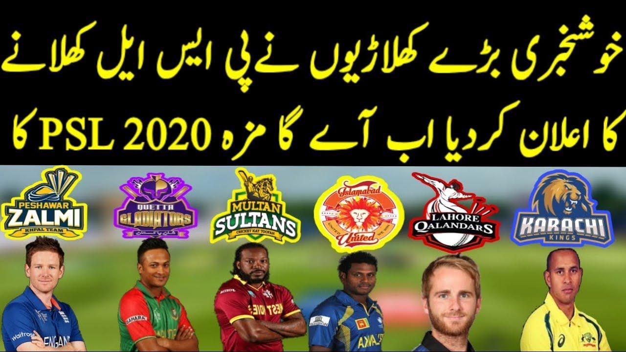 Pakistan Super League 2020 l All Teams Fergion Players ...