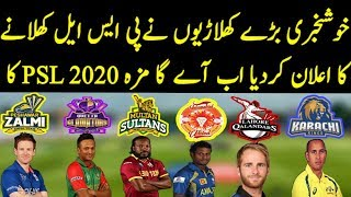 Pakistan Super League 2020 l All Teams Fergion Players List Who Come To Pak -Talib Sports