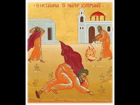 Молитва против враџбина светог свештеномученика Кипријана