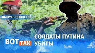 Путин в Африку, гробы в Россию / Вот так