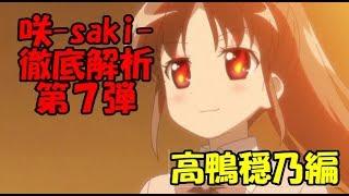 咲-saki-の登場人物を徹底解説していきます。 第7弾は高鴨穏乃です。 間...