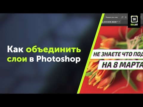 Вопрос: Как объединить слои в Photoshop?