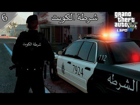 قراند 5 مود الشرطة - شرطة الكويت #2 | GTA V LSPDFR