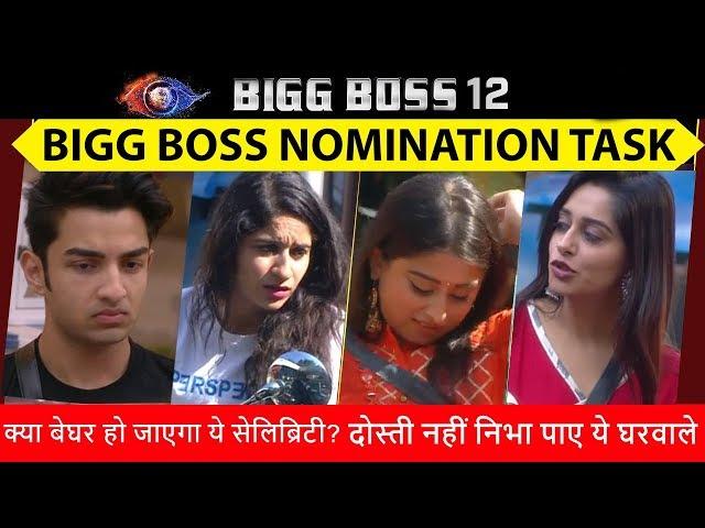 Bigg Boss 12 Nomination Task : क्या ये CELEBRITY होगा बाहर? Dipika Kakar, Sreesanth, Deepak Thakur