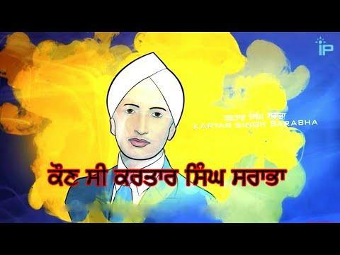 Kartar Singh Sarabha || Life History In Punjabi || ਕਰਤਾਰ ਸਿੰਘ ਸਰਾਭਾ