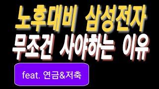 노후대비 삼성전자 무조건 사야하는 이유(feat.연금&…