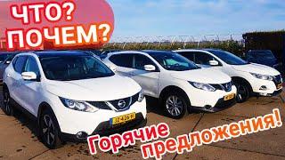 Что? Почем? горячие предложения европейских автомобилей в 2021 для пригона в Украину