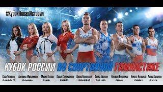 Кубок России по спортивной гимнастике 2017. Промо