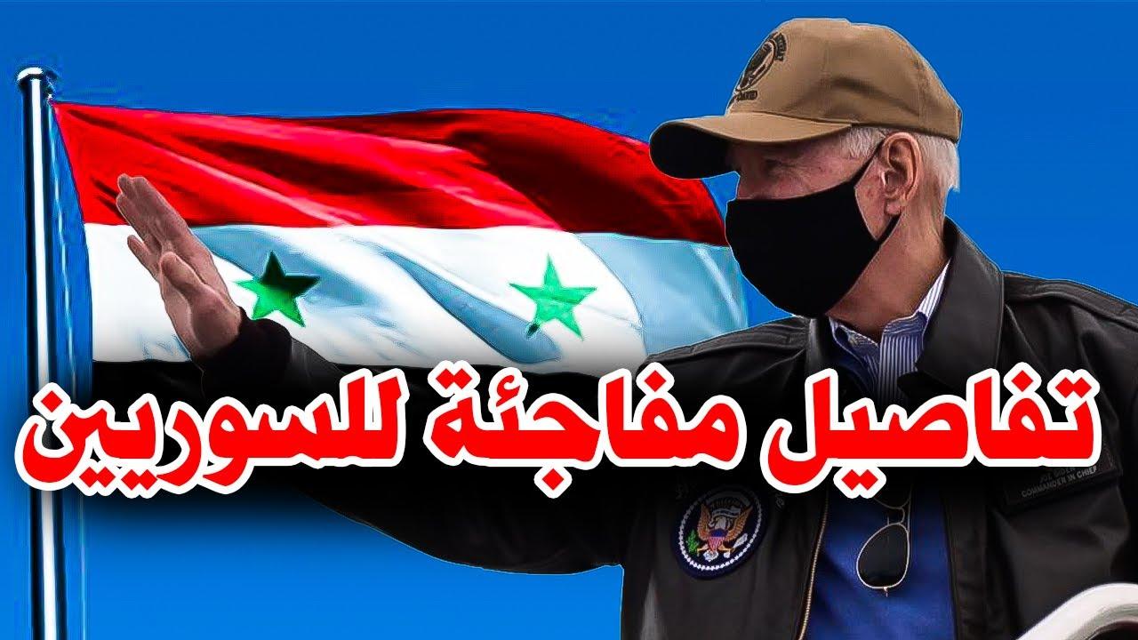 عاجل: تفاصيل مفاجئة بشأن أخطر قرار حول سوريا تراجع عنه بايدن في اخر لحظة