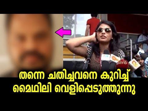 ജീവിത സ്വപ്നങ്ങള് തകര്ന്നതിനെ പറ്റി മൈഥിലി | Mythili interview | Malayalam Film News