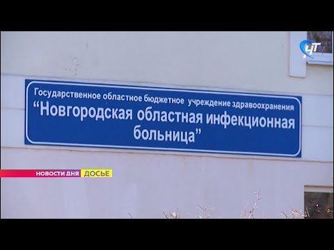 За сутки в Новгородской области выявлено 2 новых случая заболевания коронавирусом