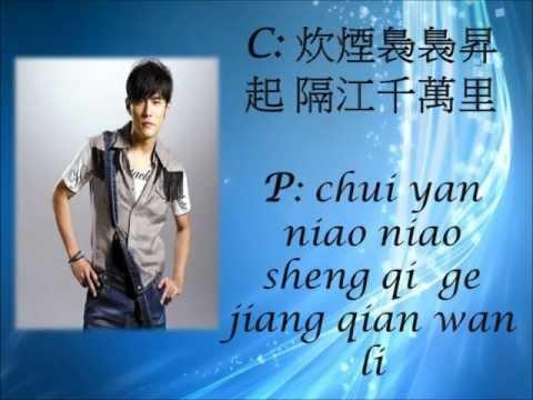 Jay Chou 周杰倫 Blue and White Porcelain 青花瓷 Qing hua ci Lyrics (Chinese and Pinyin)
