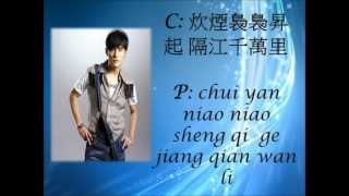 Jay Chou 周杰倫 Blue and White Porcelain 青花瓷 Qing hua ci Lyrics (Chinese and Pinyin)