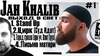 Реакция Бати на НОВЫЙ альбом Jah Khalib - Выход в свет часть 1 Батя слушает
