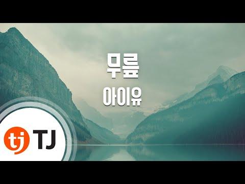 [TJ노래방] 무릎 - 아이유 (Knee - IU) / TJ Karaoke