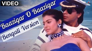 Baazigar O Baazigar Full Video Song | Bengali Version | Feat : Shahrukh Khan & Kajol |