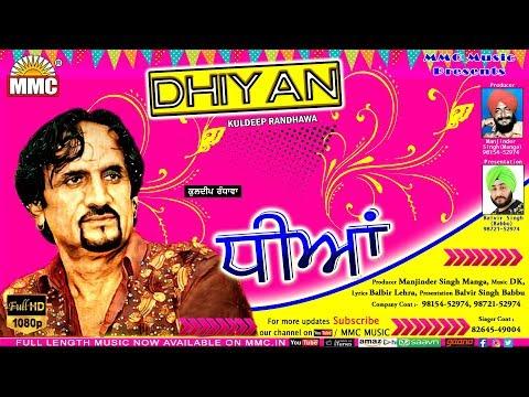 Dhiyan (Full Audio) | Kuldeep Randhawa |Latest Song 2018 | MMC Music Co...