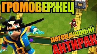 видео АнтиРАК