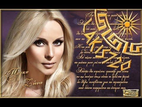Peggy Zina - Ta matia mou rota & Greek Lyrics (HD) - by LAKIS720 / 26.02.2012
