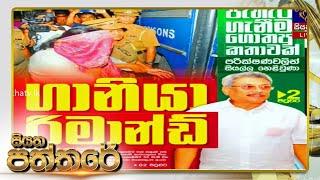 Siyatha Paththare | 17.12.2019 | Siyatha TV Thumbnail