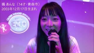 青森の14才 歌姫発見「橘あんな(GMU)」 ①大原櫻子「瞳」 ②手嶌葵「...
