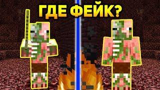 ГДЕ РЕАЛЬНЫЙ СВИНОЗОМБИ 99 НЕ ЗНАЮТ ОТВЕТ (Minecraft Murder Mystery)
