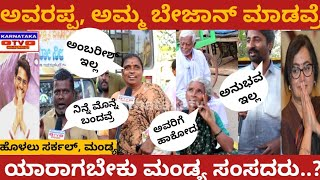 ಯಾರಾಗ್ತಾರೆ ಮಂಡ್ಯ ಸಂಸದರು.? | Sumalatha Ambareesh vs Nikhil Kumaraswamy | Karnataka TV