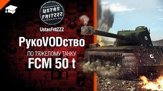 Тяжелый танк  FCM 50 t -  рукоVODство от UstasFritZZZ [World of Tanks]
